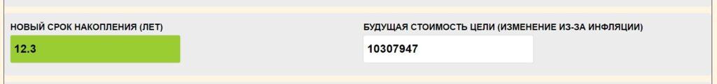 noviy_srock_nakopleniay